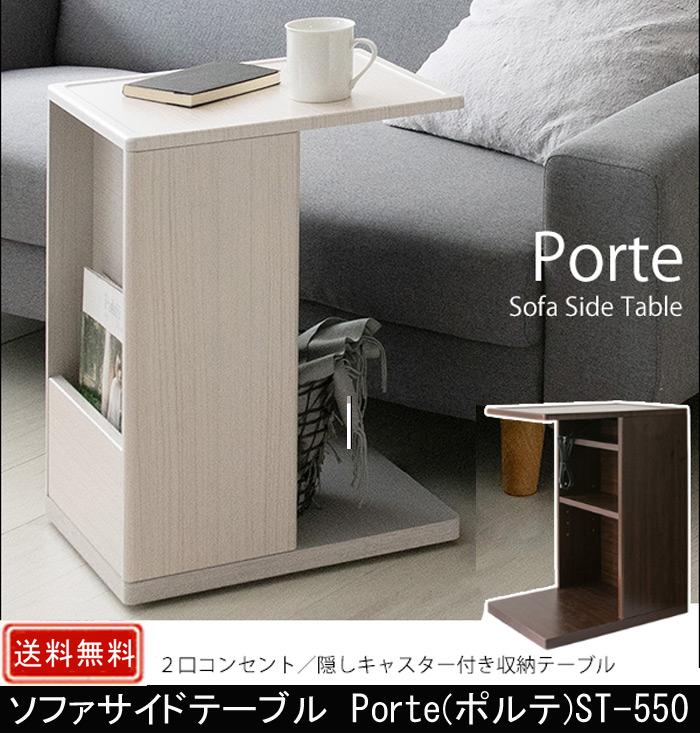 ソファサイドテーブル Porte(ポルテ) ST-550