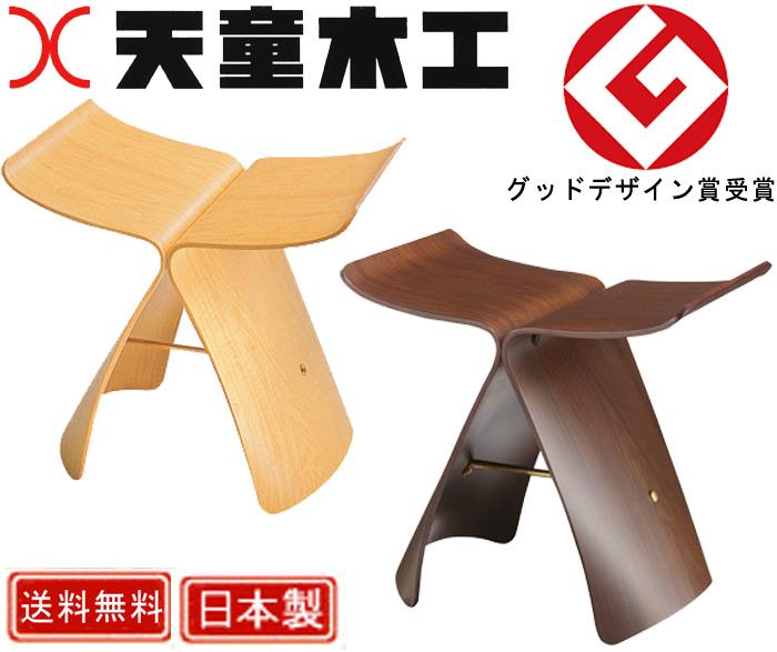 【それは、まるで「蝶」の飛ぶ姿のよう】バタフライスツール S-0521MP/0521RW-ST