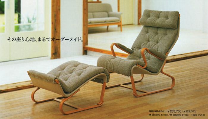 「ハイバックチェア M-0562WB-NT & M-0563WB-NT」Design:Bruno Mathsson(ブルーノ・マットソン)スウェーデンの家具デザイナーの巨匠、ブルーノ・マットソンがデザインした最高の座り心地のハイバックチェアです。身体の全てをあずけて、包まれるような座り心地で、心から安らぎを感じます。