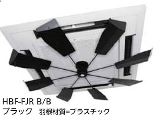 ハイブリッドファン FJR HBF-FJR B/B ブラック
