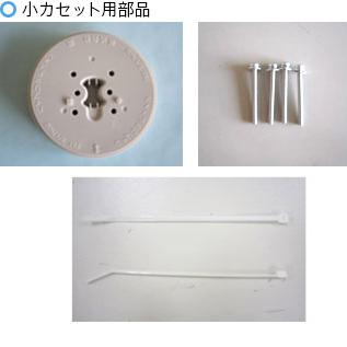 小カセット用部品 HBF-SK1