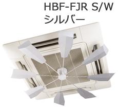 ハイブリッドファン FJR HBF-FJR S/W シルバー