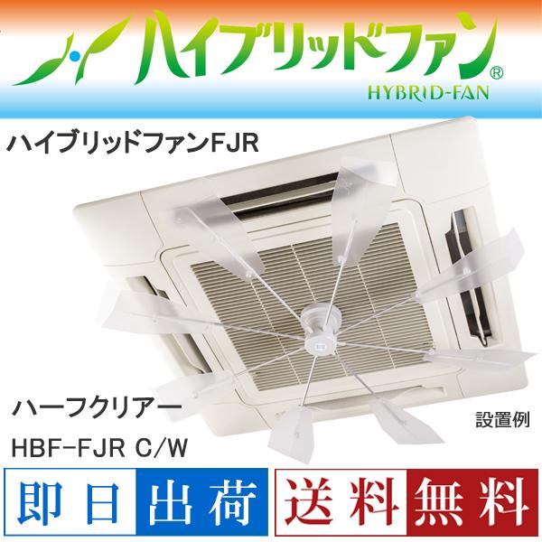 潮 ハイブリッドファン エアコン 風よけ 省エネ エコ FJR ハーフクリア HBF-FJR C/W