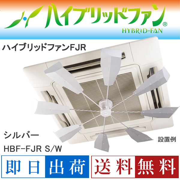 潮 ハイブリッドファン エアコン 風よけ 省エネ エコ FJR シルバー HBF-FJR S/W