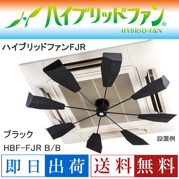 潮 ハイブリッドファン エアコン 風よけ 省エネ エコ FJR ブラック HBF-FJR B/B