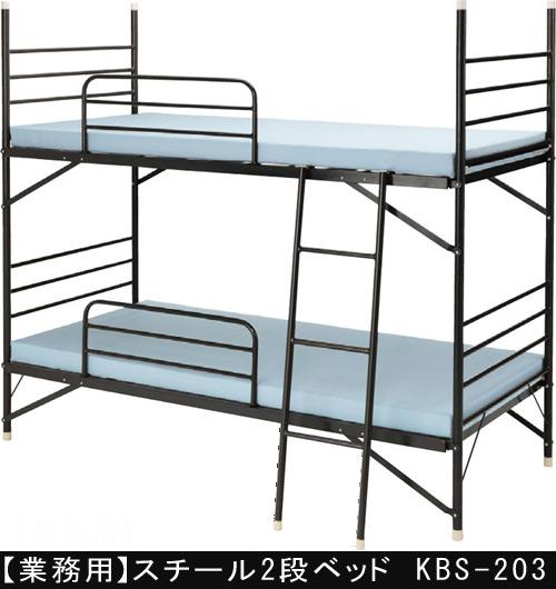 【業務用2段ベッド】【丸パイプタイプ】スチールフレーム2段ベッド KBS-203