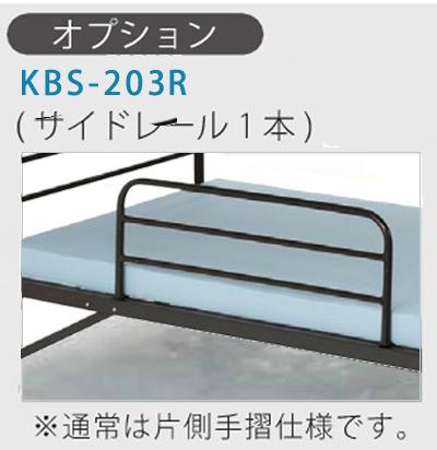 サイドレール MBS-203-R(1本)