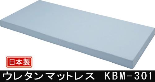 ウレタンマットレス KBM-301