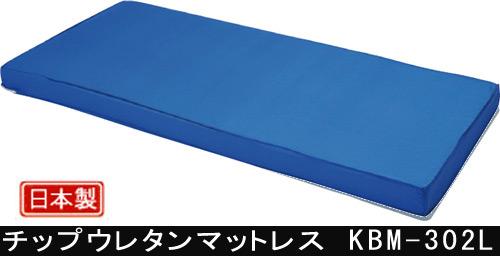 チップウレタンマットレス KBM-302L