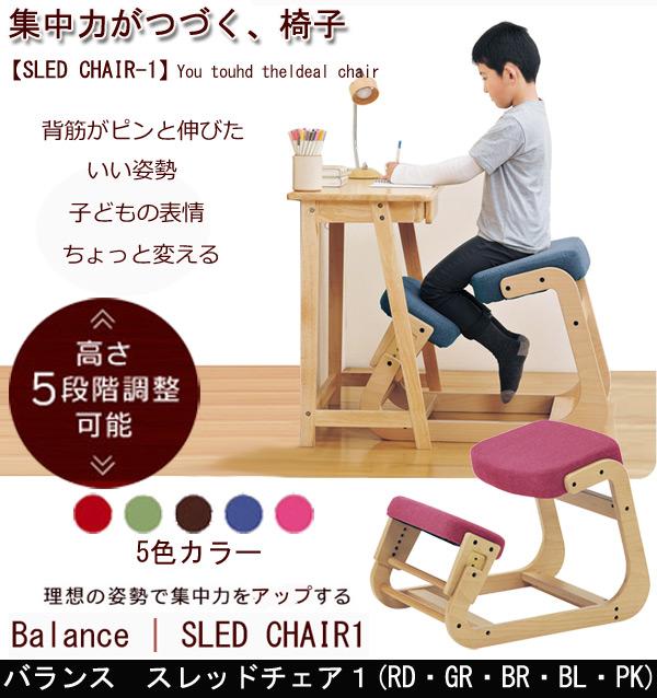 スレッドチェア1 SLED-1 SLED CHAIR スレッドチェア バランスチェア 学習チェア