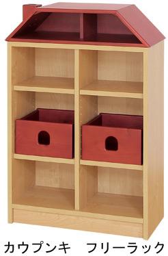 【取り出し可能の収納BOX2個付】カウプンキ フリーラック