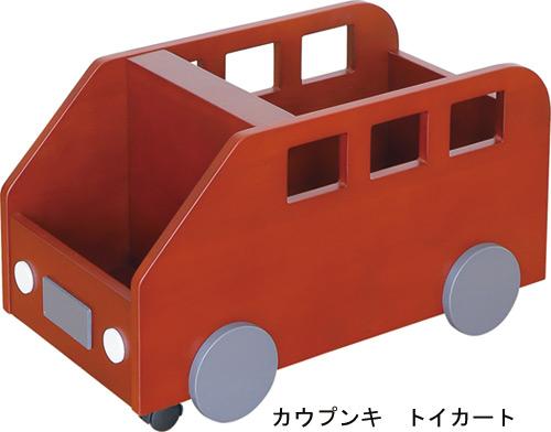 【バス型おまちゃ箱】カウプンキ トイカート