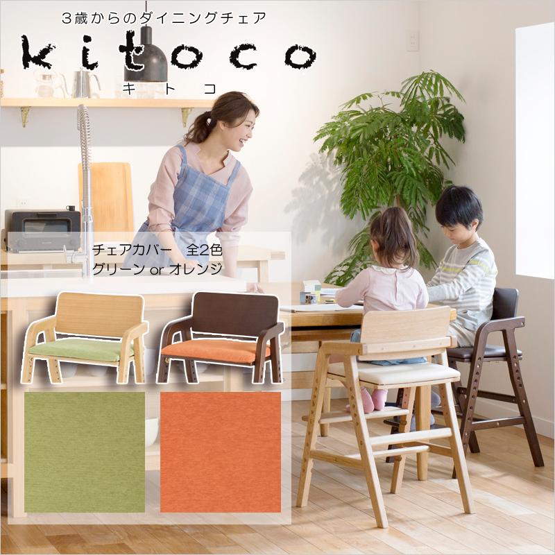 キトコ シートカバー