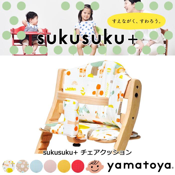 すくすくプラス チェアクッション 大和屋 yamaotya ベビーチェア キッズチェア sukusuku