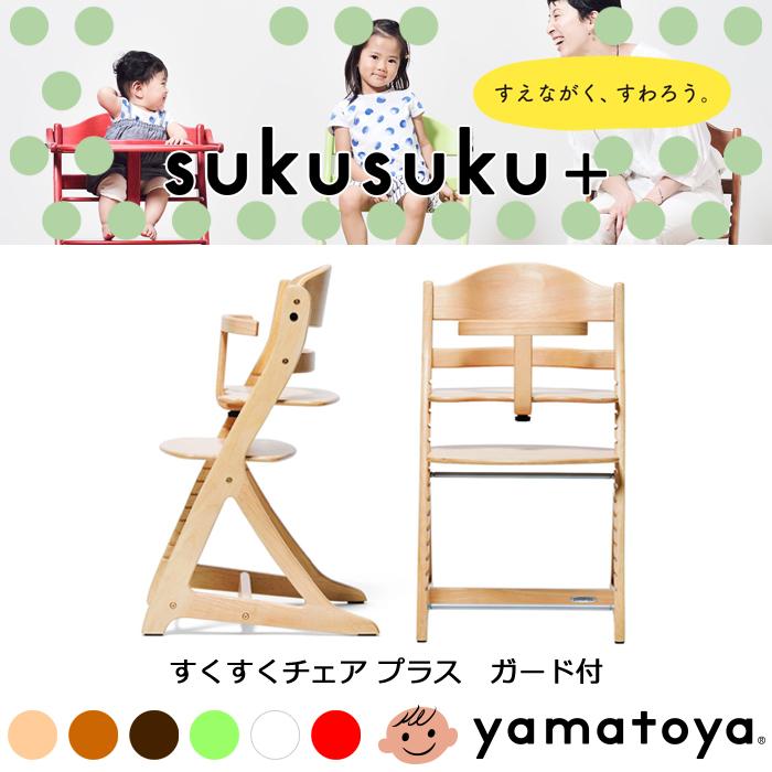 大和屋 すくすくチェアプラス ガード付 yamaotya ベビー キッズ sukusuku