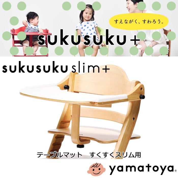 大和屋 すくすくスリム用テーブルマット yamaotya ベビー キッズ シリコンマット sukusuku