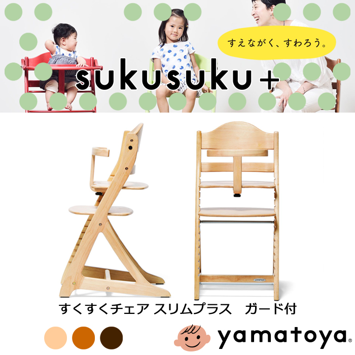 大和屋 すくすくチェア スリムプラス ガード付 yamaotya ベビー キッズ sukusuku