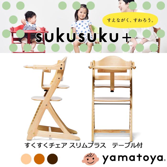 すくすくチェア スリムプラス テーブル付 大和屋 yamaotya ベビーチェア キッズチェア sukusuku