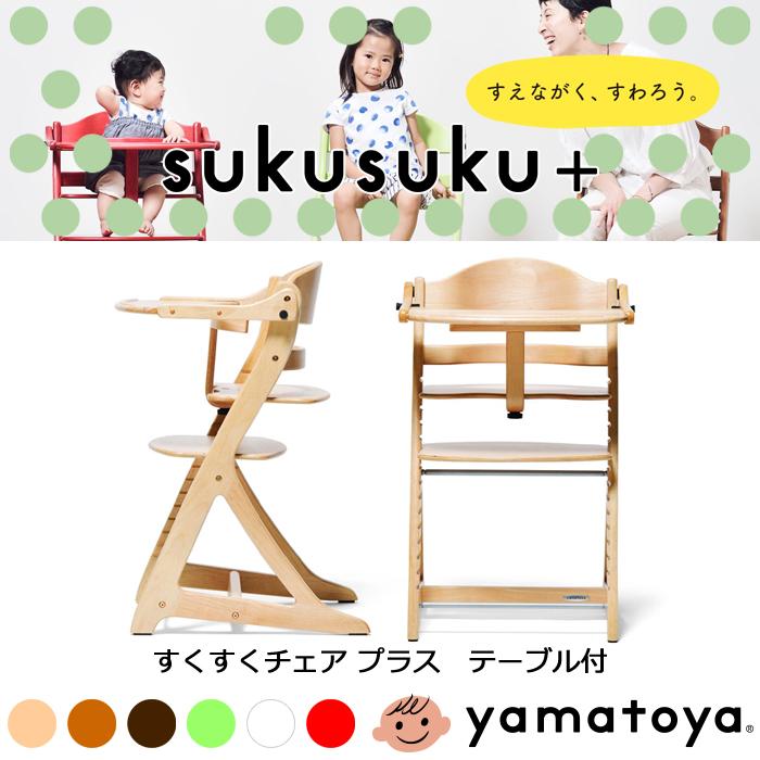 大和屋 すくすくチェアプラス テーブル付 yamaotya ベビー キッズ sukusuku