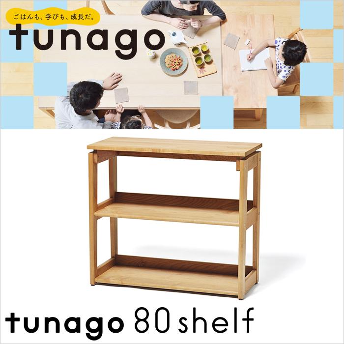 つなご 80シェルフ 大和屋 yamatoya tunagoシリーズ リビング学習